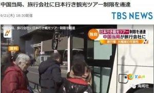 日媒称中国限制赴日团体游 国家旅游局回应未下过类似文件