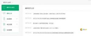 春秋航空恢复赴济州岛中韩定期航班 订票系统已开放