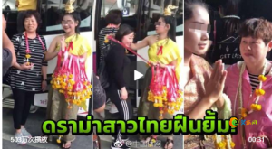 泰国迎宾小姐被指接待中国游客强颜笑 现已被开除
